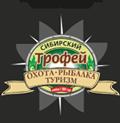Сибирский трофей
